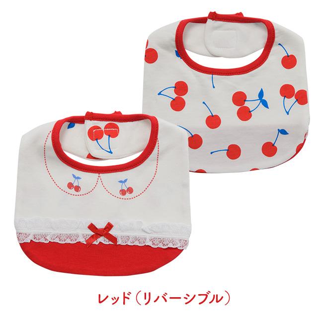 スウィートガールさくらんぼ柄リバーシブルスタイ[ベビー服][赤ちゃん][服][ベビー][スタイ][よだれかけ][ビブ][女の子][出産祝い][ギフト]