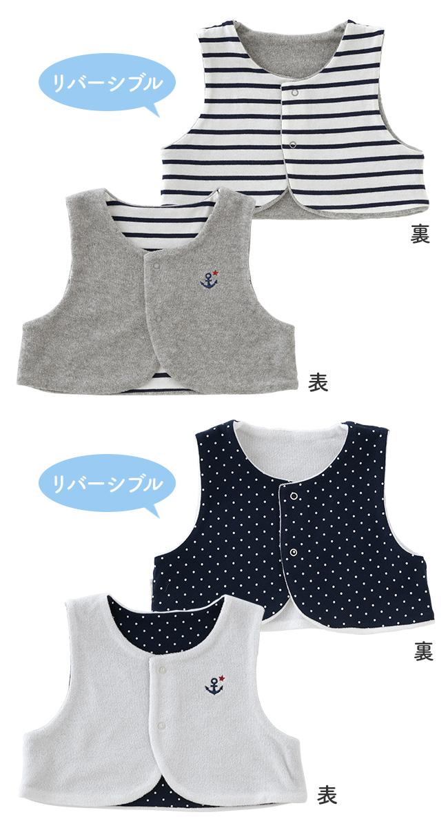 ボンシュシュ新生児ベスト[ベビー服][赤ちゃん][服][ベビー][ベスト][男の子][女の子][新生児][50][60][70][春][夏][リバーシブル]