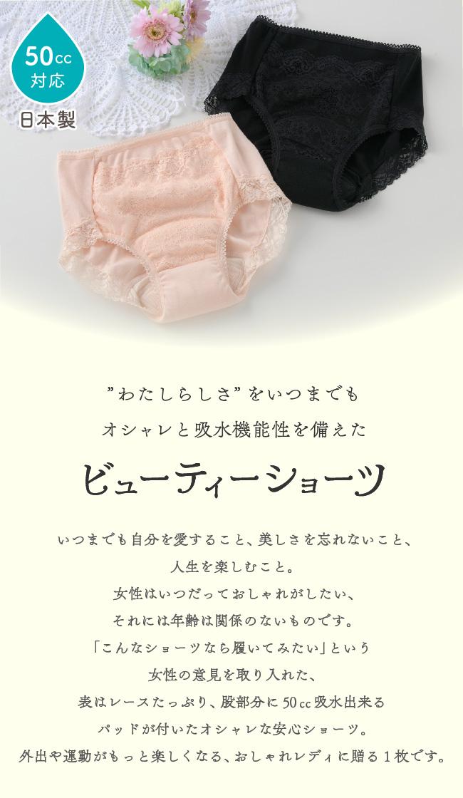 吸水層付き安心ビューティーショーツ[快適][女性用][尿漏れ][ショーツ][失禁][レディース][尿とり][パンツ][軽失禁][産後][サニタリー]