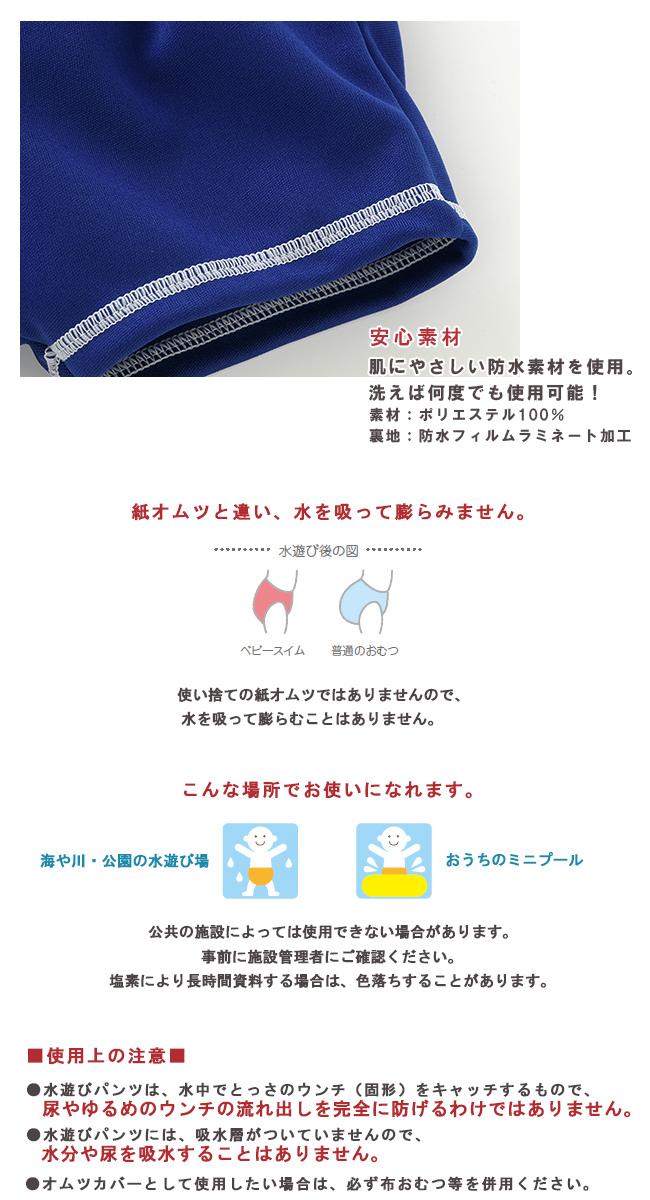 水遊びおむつロングパンツ型無地[ベビー服][赤ちゃん][服][ベビー][水遊び][パンツ][水着][男の子][80][90][95][100]