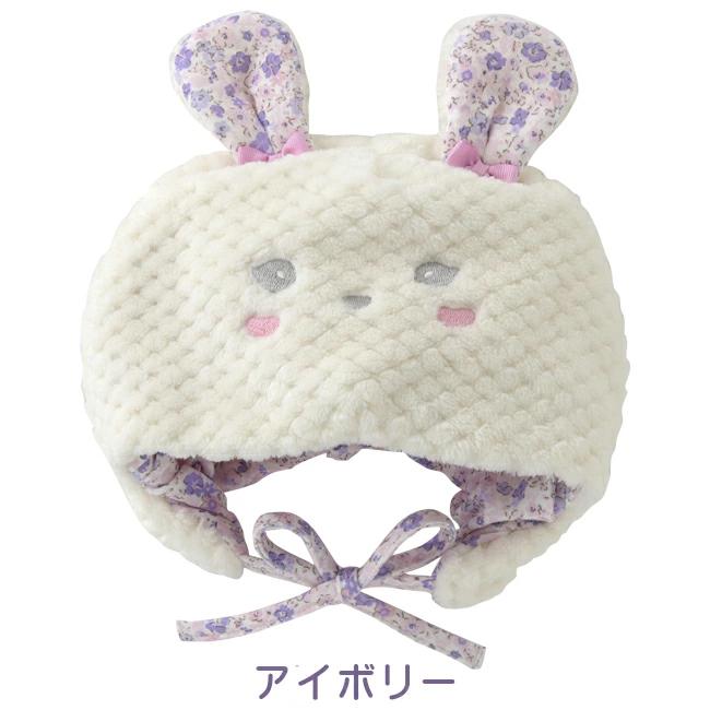 ベビー服 赤ちゃん 服 ベビー 帽子 着ぐるみ なりきり うさぎ ウサギ ボア 耳付き スウィートガールうさぎ帽子