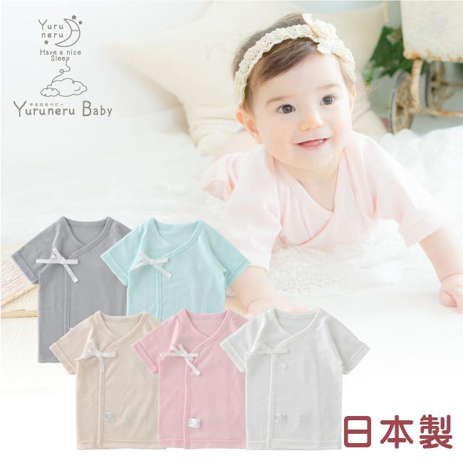 YuruneruBabyゆるねるベビー短肌着[ベビー服][赤ちゃん][服][ベビー][新生児肌着][短肌着][男の子][女の子][新生児][50][60]