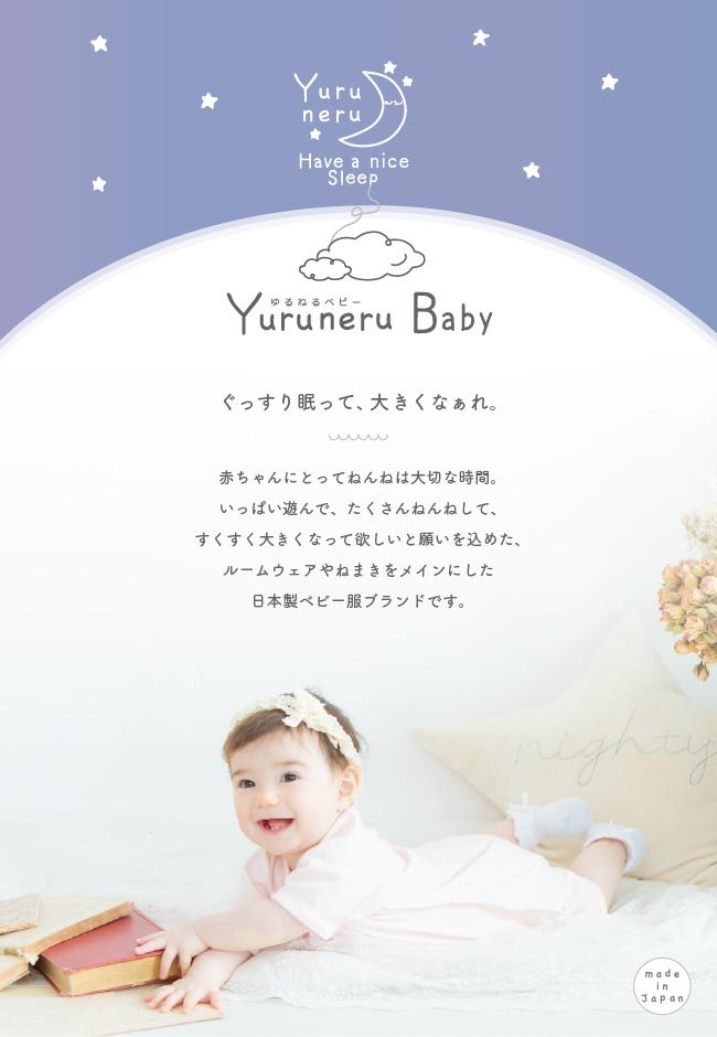 YuruneruBabyゆるねるベビーコンビ肌着[ベビー服][赤ちゃん][服][ベビー][新生児肌着][コンビ肌着][男の子][女の子][新生児][50][60]