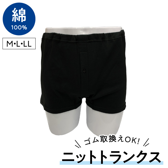 トランクス 男性 メンズ 紳士 パンツ 締め付けない 妊活 綿100% 無地 ゴム取換え Yuruneruゆるねるトランクス
