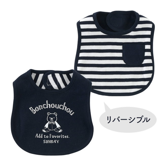 ボンシュシュリバーシブルマジック式スタイ[ベビー服][赤ちゃん][服][ベビー][スタイ][よだれかけ][ビブ][男の子][出産祝い][ギフト]