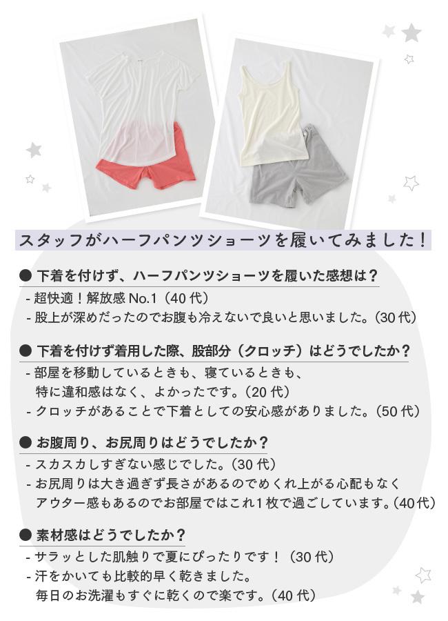 YuruneruKITENAIハーフパンツショーツ[レディース][下着][ショーツ][ハーフパンツ][M][L][LL][日本製][綿][ゆるねる]