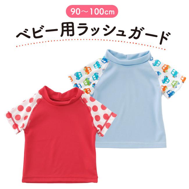ベビー服 赤ちゃん 服 ベビー ラッシュガード 水着 女の子 男の子 半袖 80 90 95 100 半袖ラッシュガード