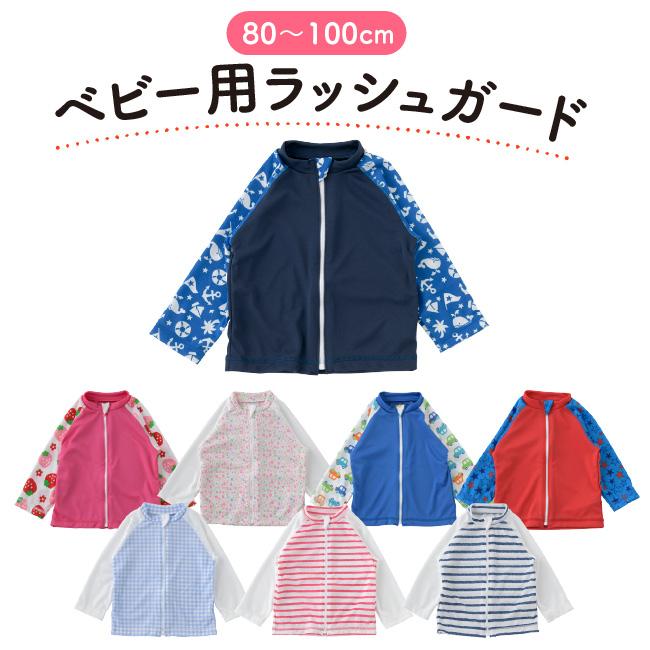 ベビー服 赤ちゃん 服 ベビー ラッシュガード 水着 女の子 男の子 長袖 前開き 80 90 95 100 長袖前開きラッシュガード