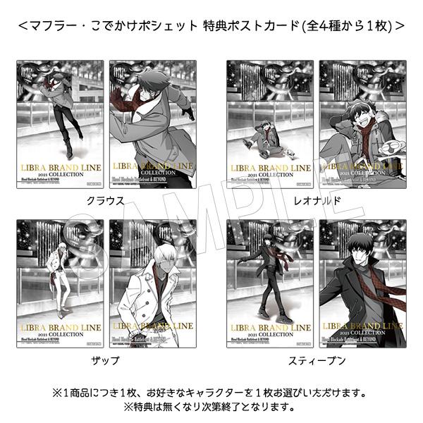 血界戦線 & BEYOND こでかけポシェット LIBRA BRAND LINE 2021【特典付き】
