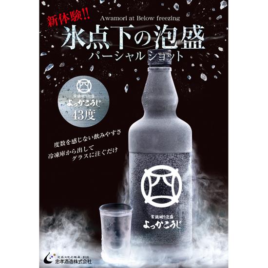 【古酒の日企画】忠孝よっかこうじ(四日麹)43度1800ml