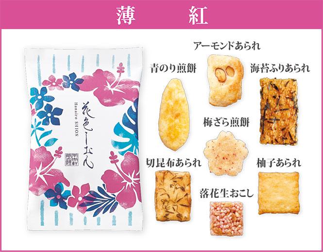 花色しおん 【巾着袋】 8袋