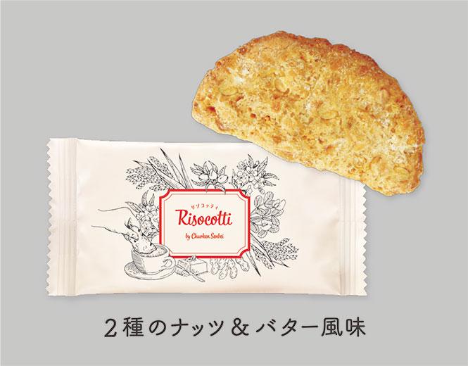 リゾコッティ 2種のナッツ&バター風味 10個