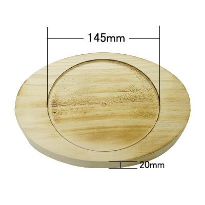 木台(無印)石焼ビビンバ器19cm用(145mmx20mm)  商品コード401068105