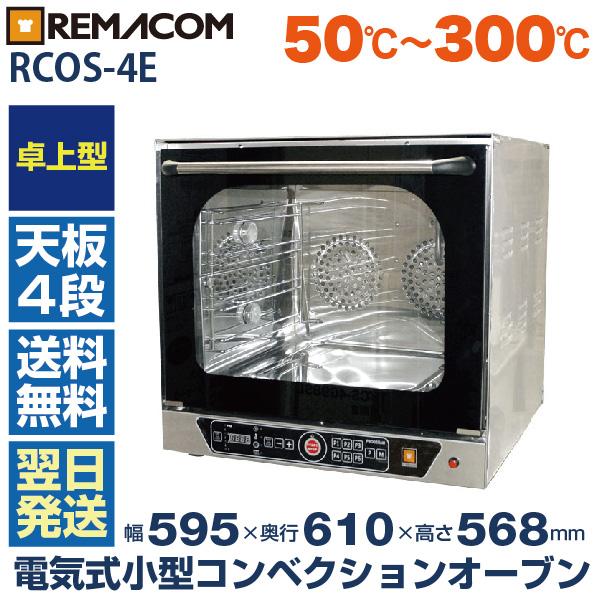 レマコム 電気式 小型ベーカリーオーブン 天板4枚差 RCOS-4E 翌日発送・送料無料