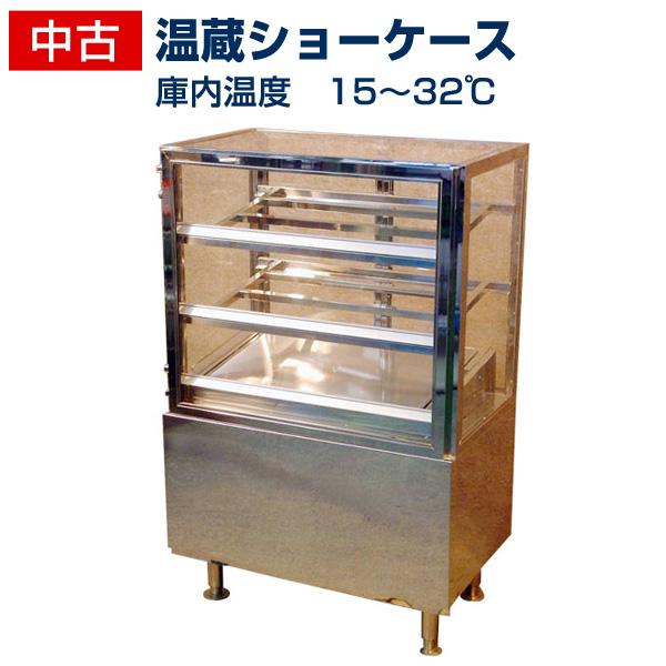 【中古】 温蔵ショーケース(ホットショーケース)幅980×奥行625(+35)×高さ1500(mm) 2002年式製