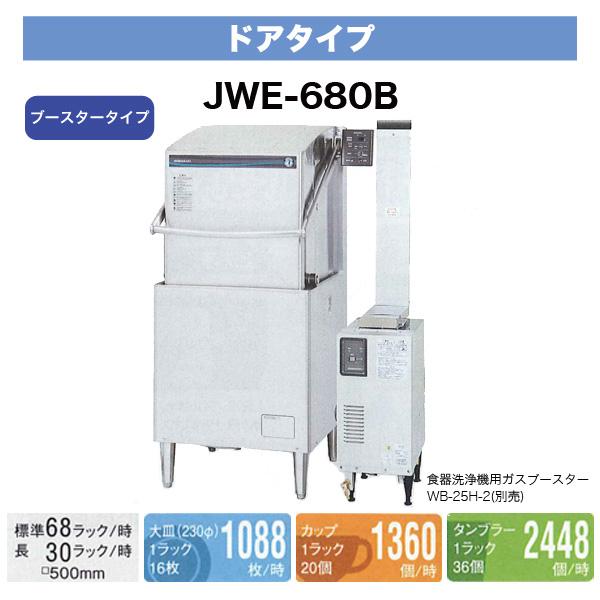 ホシザキ 食器洗浄機 ドアタイプ (ブースター別) JWE-680B 業務用食器洗浄機