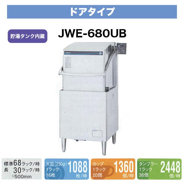 ホシザキ 食器洗浄機 ドアタイプ (貯湯タンク内蔵・受注生産) JWE-680UB 業務用食器洗浄機