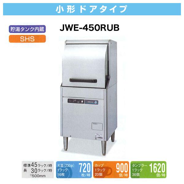 ホシザキ 食器洗浄機 小形ドアタイプ (貯湯タンク内蔵・受注生産) JWE-450RUB