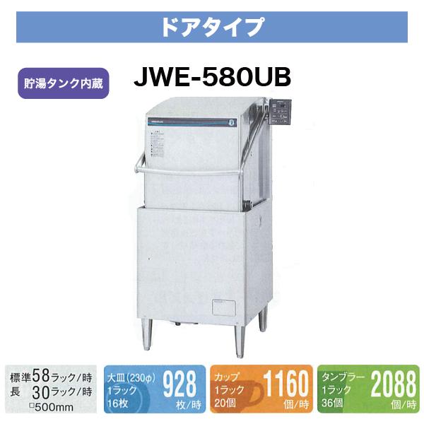 ホシザキ 食器洗浄機 ドアタイプ JWE-580UB 業務用食器洗浄機