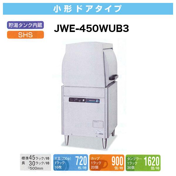 ホシザキ 食器洗浄機 小型ドアタイプ JWE-450WUB3