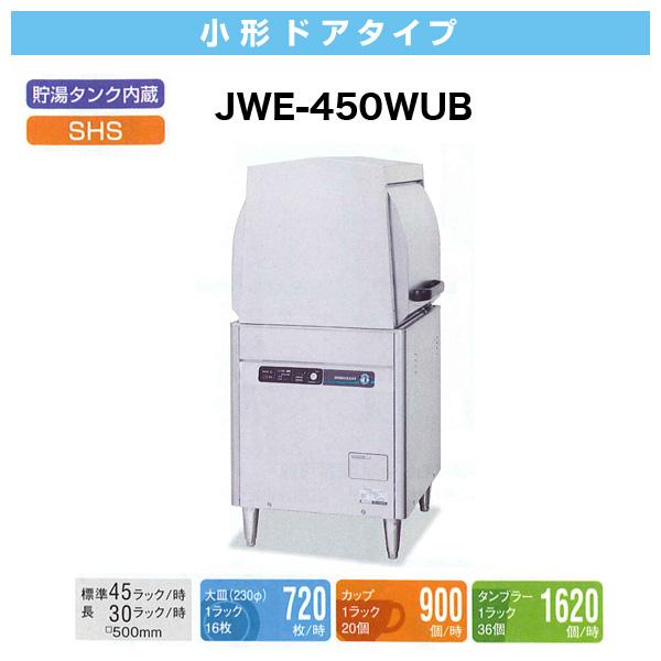 ホシザキ 食器洗浄機 小型ドアタイプ JWE-450WUB