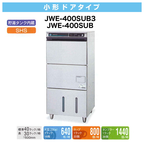 ホシザキ 食器洗浄機 小型ドアタイプ JWE-400SUB