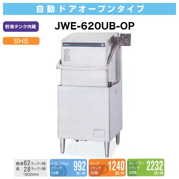 ホシザキ 食器洗浄機 自動ドアオープンタイプ 幅640×奥行664×高さ1432(mm) JWE-620UB-OP