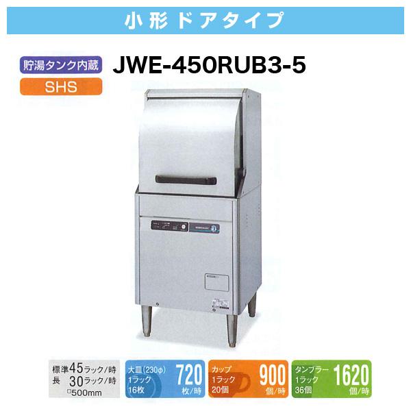 ホシザキ 食器洗浄機 小形ドアタイプ(貯湯タンク内蔵・受注生産) JWE-450RUB3-5 業務用食器洗浄機