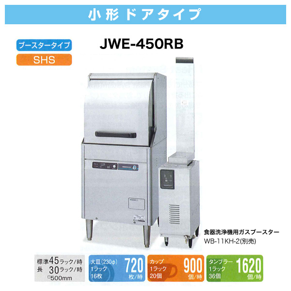ホシザキ 食器洗浄機 小形ドアタイプ (ブースター別・受注生産) JWE-450RB