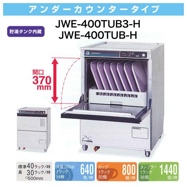 ホシザキ アンダーカウンタータイプ食器洗浄機 (貯湯タンク内蔵) JWE-400TUB3-H 業務用食器洗浄機