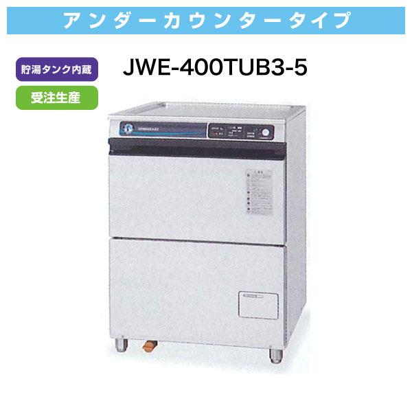 ホシザキ アンダーカウンタータイプ食器洗浄機 (貯湯タンク内蔵・受注生産) JWE-400TUB3-5 業務用食器洗浄機