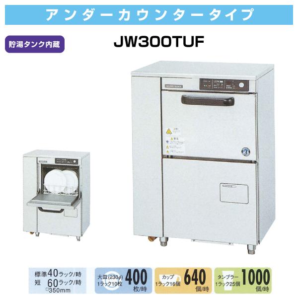 ホシザキ アンダーカウンタータイプ食器洗浄機 JWE-300TUB  業務用食器洗浄機