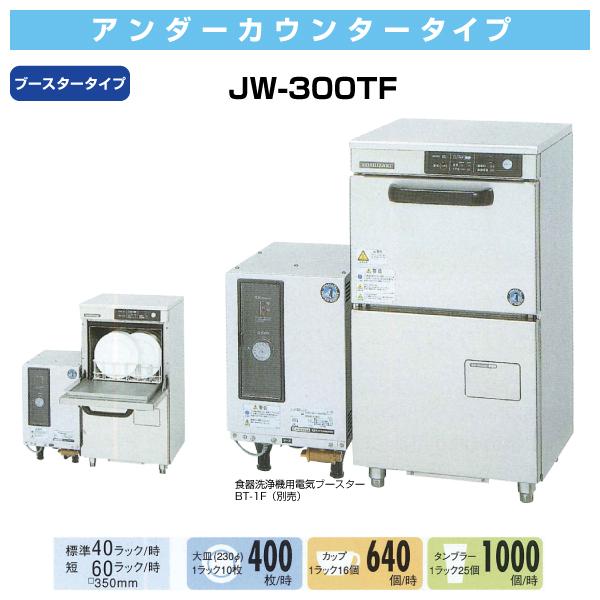 ホシザキ アンダーカウンタータイプ食器洗浄機(ブースタ ー別) JWE-300TB  業務用食器洗浄機