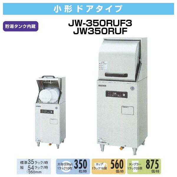 ホシザキ 小形ドアタイプ食器洗浄機 JWE-350RUB3  業務用食器洗浄機