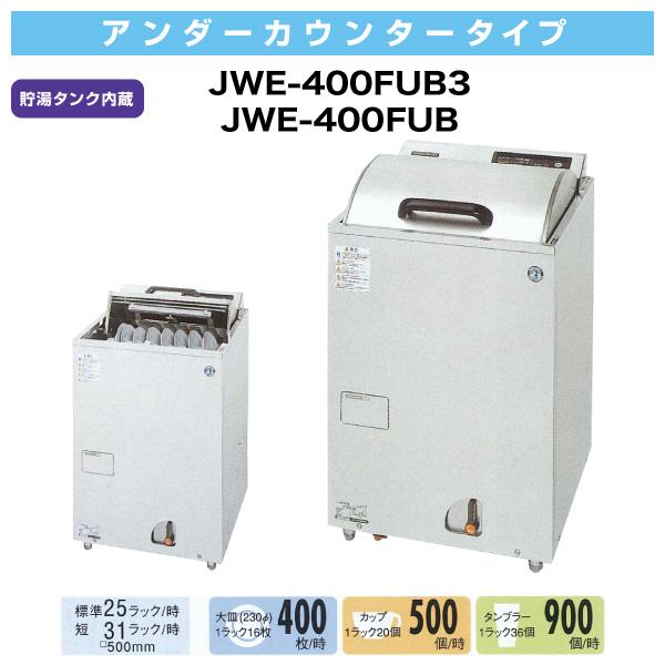 ホシザキ アンダーカウンタータイプ食器洗浄機 JWE-400FUB3  業務用食器洗浄機