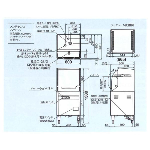 ホシザキ 食器洗浄機 小形ドアタイプ JWE-450RUB3
