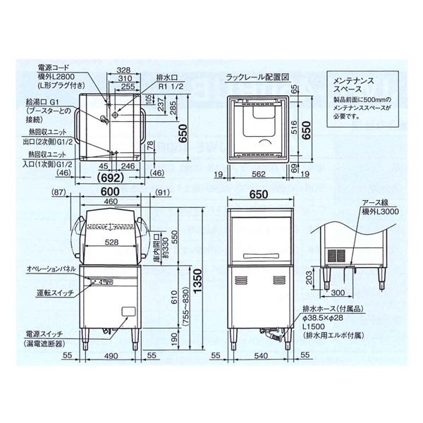 ホシザキ 食器洗浄機 小型ドアタイプ (ブースター別・受注生産) JWE-450WB