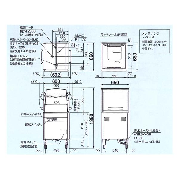 ホシザキ 食器洗浄機 小型ドアタイプ (貯湯タンク内蔵・受注生産)JWE-450WUB3-5 業務用食器洗浄機