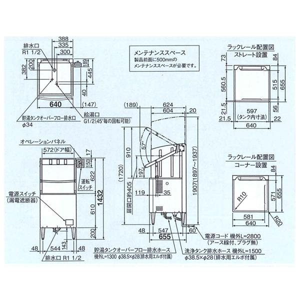 ホシザキ 食器洗浄機 ドアタイプ(ブースター別) 幅640×奥行655×高さ1432(mm) JWE-500B