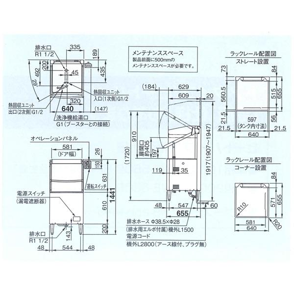 ホシザキ 食器洗浄機 ドアタイプ(ブースター別)涼厨仕様 JWE-680B-SG2