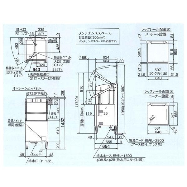 ホシザキ 食器洗浄機 自動ドアオープンタイプ(ブースター別) 幅640×奥行664×高さ1432(mm) JWE-620B-OP