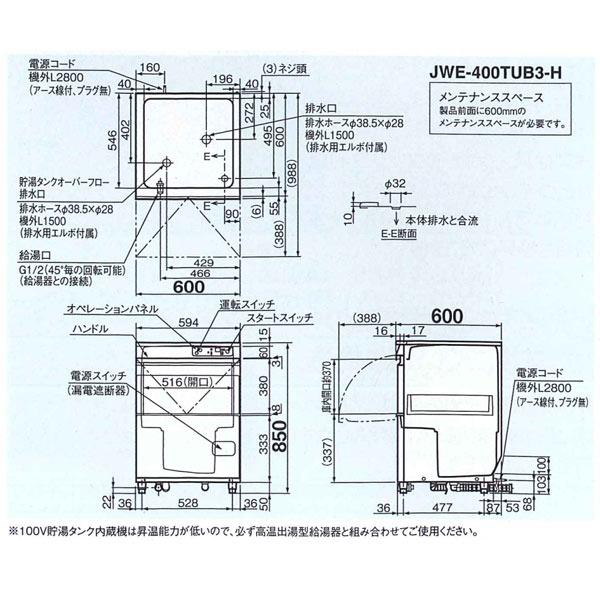 ホシザキ アンダーカウンタータイプ食器洗浄機 (貯湯タンク内蔵・受注生産) JWE-400TUB3-H5 業務用食器洗浄機