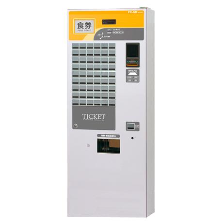 フジタカ (Fujitaka) 高額紙幣対応 券売機 幅600×奥行280×高さ1570(mm) FK-ADII