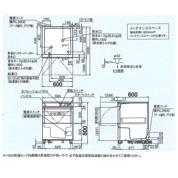 ホシザキ 食器洗浄機 アンダーカウンタータイプ JWE-400TUB3 業務用食器洗浄機