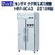 【新品未使用】ホシザキ タテ型冷凍冷蔵庫 HRF-90A3 幅900×奥行800×高さ1910mm 2018年製