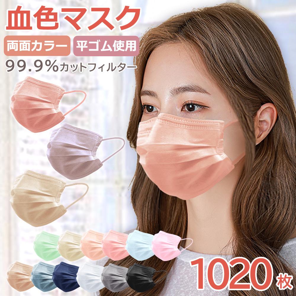 【血色不織布マスク】(17枚1パック×3)\春新色追加/血色マスク 1000枚 +20枚 18色 大人用マスク 不織布