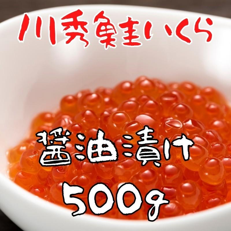 川秀 醤油漬け鮭いくら 500g