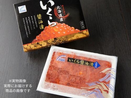 キタショク 醤油漬け鮭いくら 500g