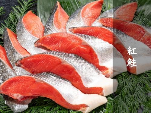 鮭食べ比べ 3点セット 紅鮭 銀鮭 時鮭 各1枚入