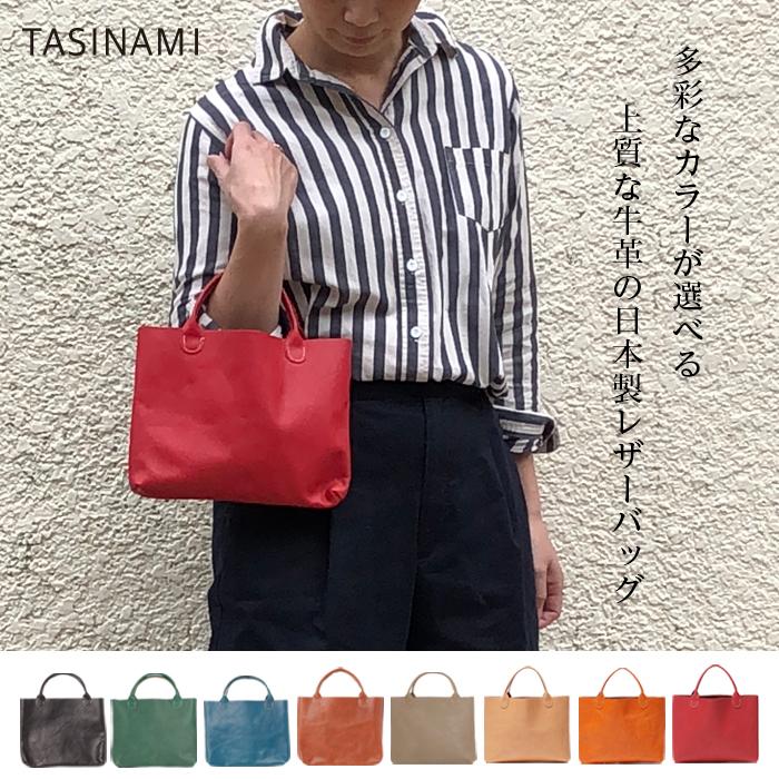 【TASINAMI(たしなみ)】 レザーミニトートバッグ S